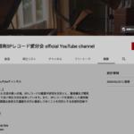 湘南SPレコード愛好会_YouTube