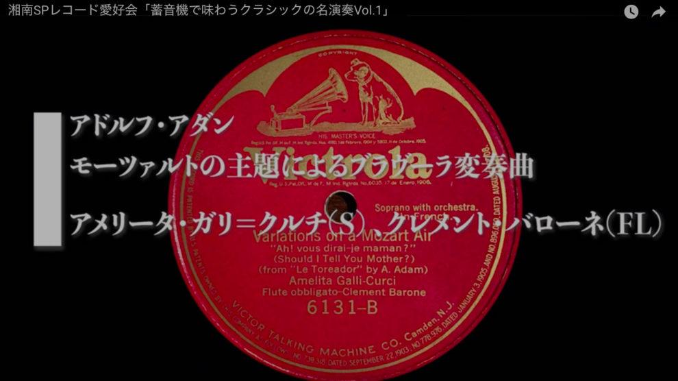 蓄音機で味わうクラシックの名演奏Vol.1